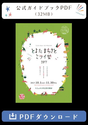 とよたまちさとミライ塾2015公式ガイドブックPDFファイルダウンロード