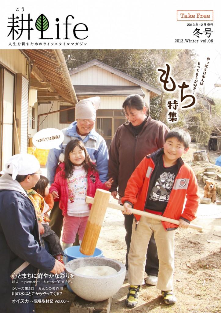 耕Life 2013冬号