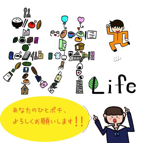 kou-life